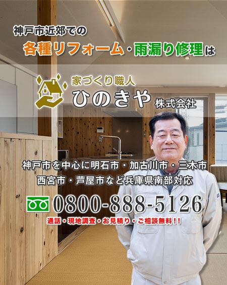 神戸でのリフォームなら家づくり職人 ひのきや|雨漏り修理にも対応!
